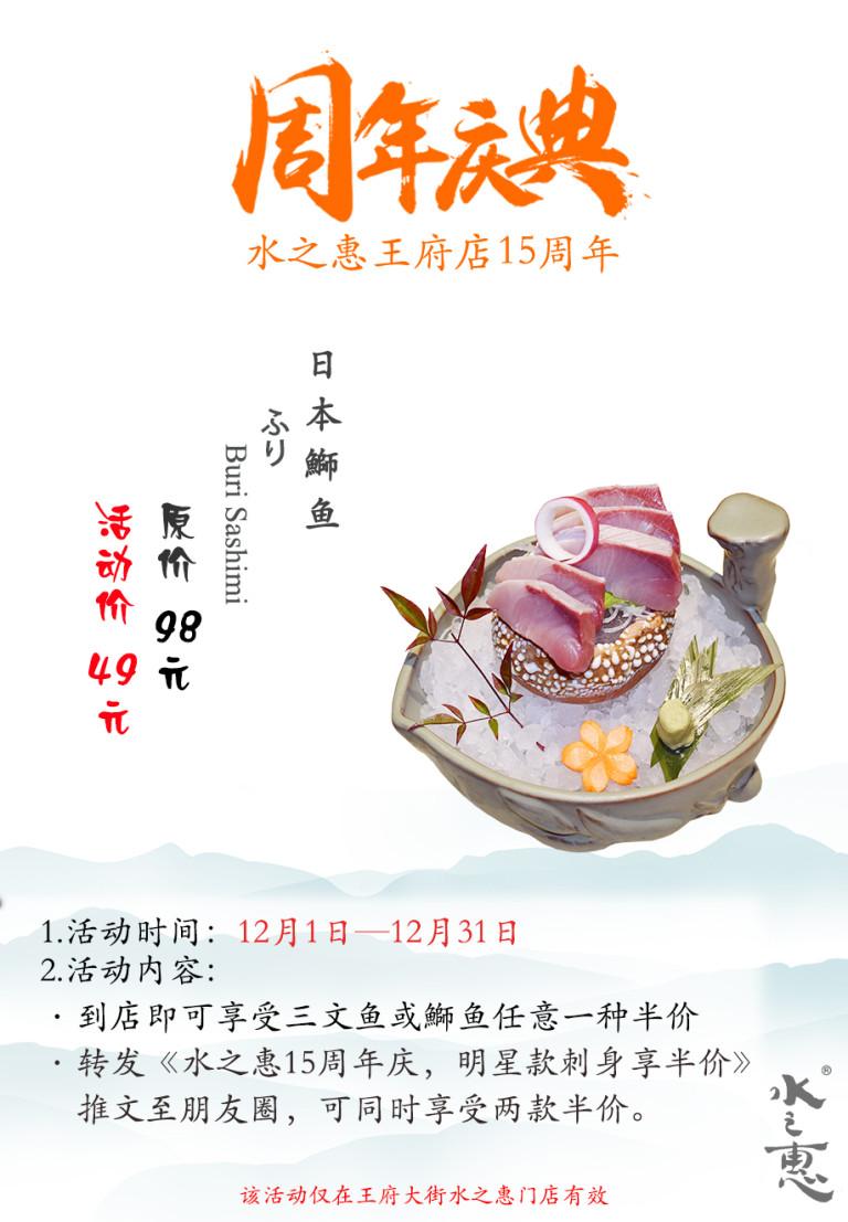 【水之恵】十五周年イベント