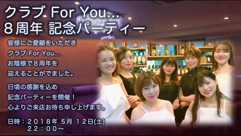 【 For You…】8周年 記念パーティー