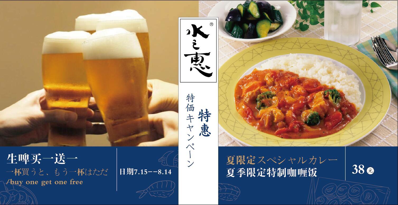 【水之恵】7/15~8/14特価キャンペーン