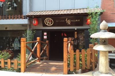 千夏(ちなつ)日本料理(獅子橋店)