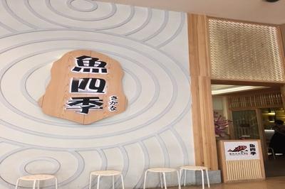 魚四季創作日本料理