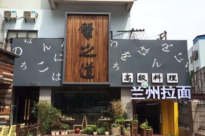 蟹の道高級日本料理