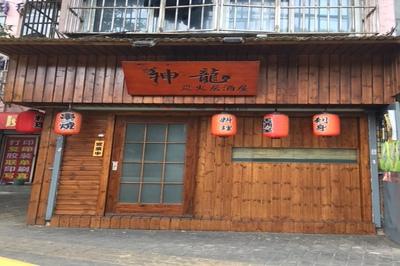 神龍炭火居酒屋