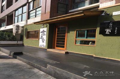 菊次郎の夏居酒屋