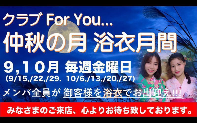 【For you】浴衣祭り
