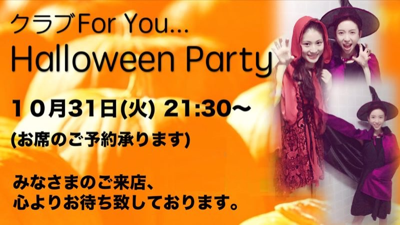 【For You】Halloween Party