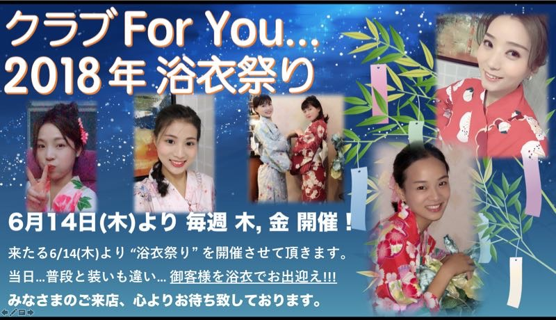 【 For You…】浴衣祭り