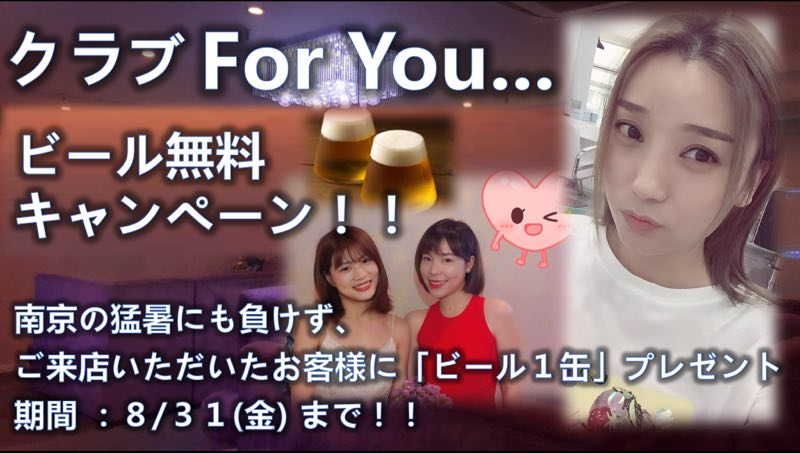 【 For You…】ビール無料キャンベーン