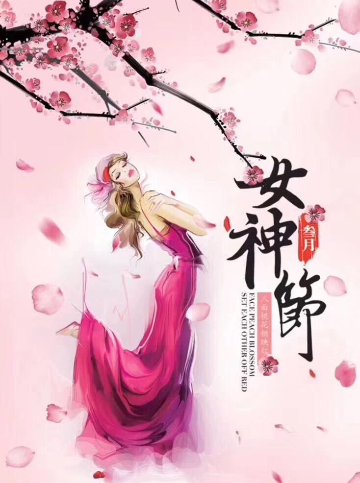 【雅】茜ちゃんの3月8日の中国で婦人日について
