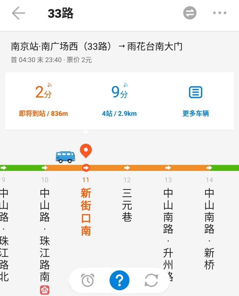 【記事・読み物】バスアプリ 〜バスの乗り換え案内など〜