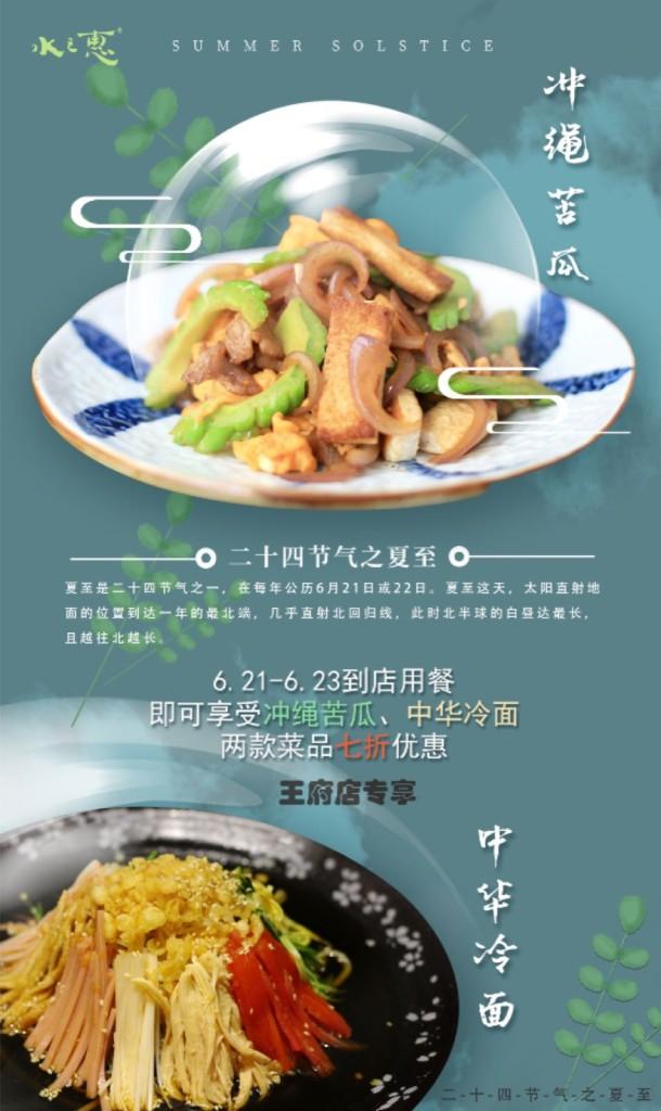 【水之恵】特価料理