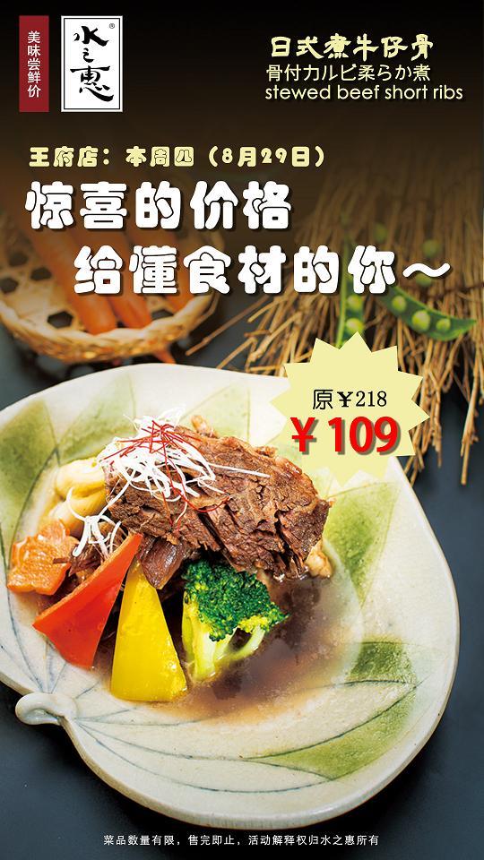 【水之恵】8/29木曜日特価料理