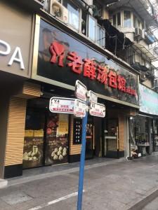 【雅】優佳ちゃんの小籠包の美味しいお店と食べ方紹介
