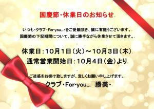 【Club Foryou…】国慶節・休業日のお知らせ