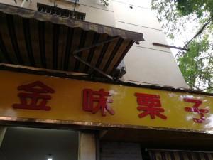 金味栗子店舗