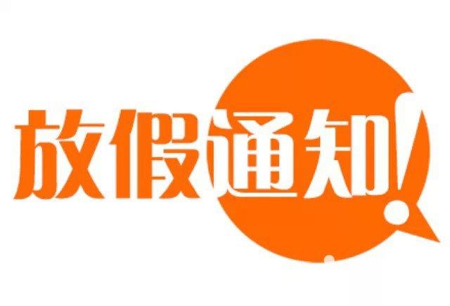 【CLUB 馨】春節休みのお知らせ
