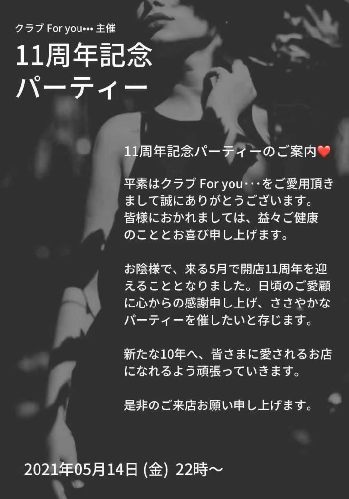 【For you…】 11周年記念パーティーのご案内