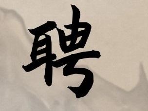 【Club 雅】募集情報