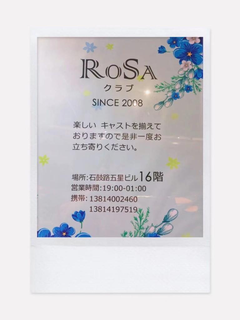 【ROSA】営業時間のお知らせ